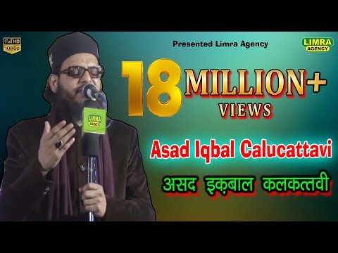 Asad Iqbal Calucattavi Part 4, Nizamat Yusuf Raza, 21 February 2018 Shajahanpur HD India