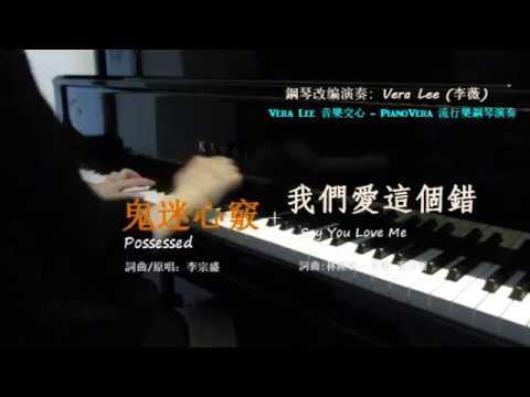 鬼迷心竅 + 我們愛這個錯 ( 2in1 串燒鋼琴演奏版) Piano Cover: Vera Lee