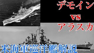 【軍事ラジオ】大型巡洋艦アラスカと重巡洋艦デモインについて解説する【筆頭】