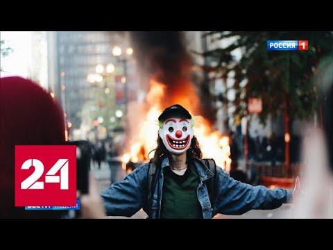 Бунт в Америке: анархия как она есть - Россия 24