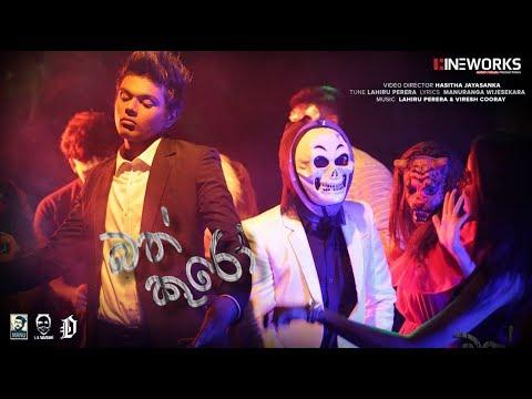 Bathkooro | බත්කූරෝ - Dasun Madushan | Music Video