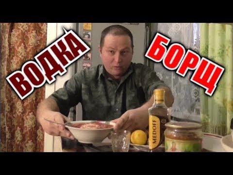 """ВОДКА """"MEDOFF"""" под УКРАИНский БОРЩ. За УШИ не ОТОРВЁШЬ!"""