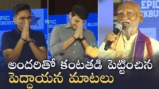 Maharshi Fame Guruswamy Very Emotional Speech @ Maharshi Success Meet | Manastars