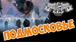 Подмосковье - Steam Squad прохождение и обзор на игру часть 3