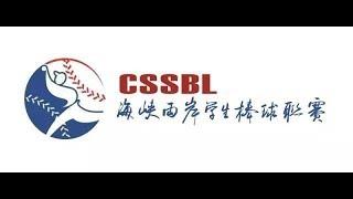2018年第2屆海峽兩岸學生棒球聯賽-吳鳳科大VS天津體院