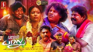Butler Balu Tamil Full Movie   Yogi Babu   Tamil Comedy Movie