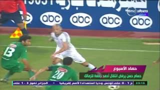 حصاد الاسبوع - حسام حسن يرفض انتقال احمد مجدي لنادي الزمالك