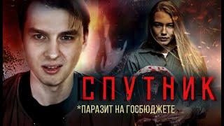 """ТРЕШ-ОБЗОР фильма """"Спутник\"""