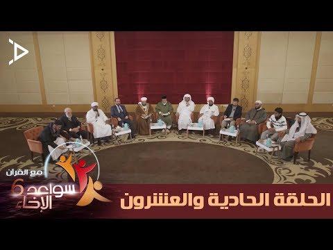 برنامج سواعد الإخاء 6 الحلقة 21