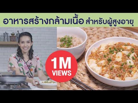 อาหารสร้างกล้ามเนื้อ สำหรับผู้สูงอายุ : Smart 60 สูงวัยอย่างสง่า [by Mahidol] #stayhome #withme