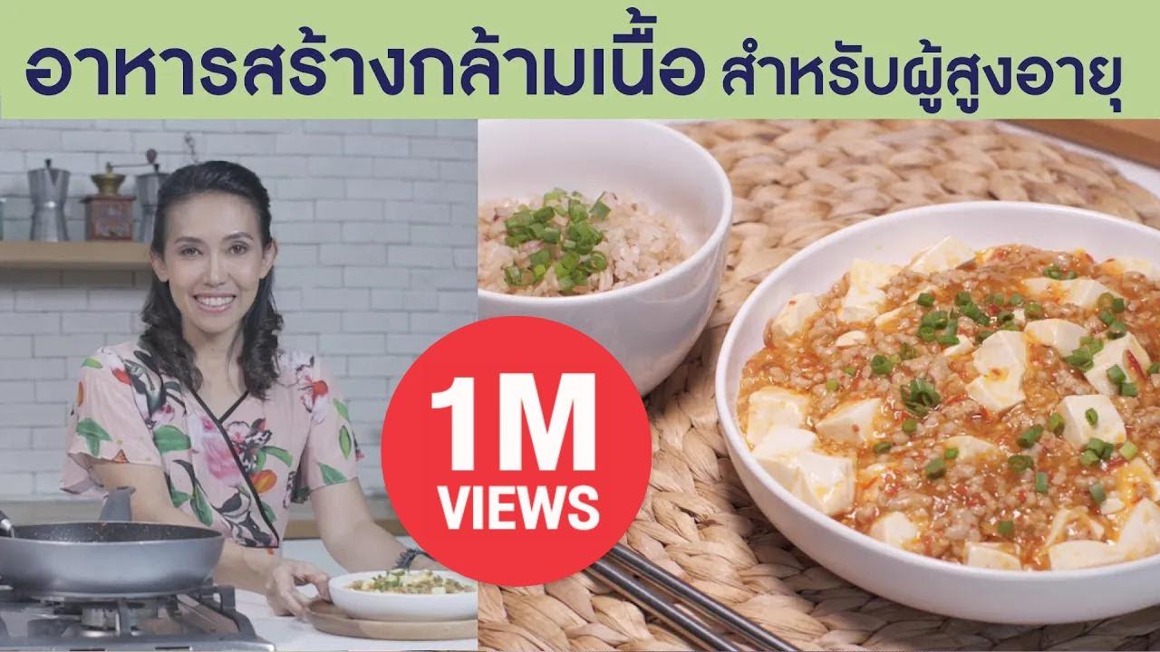 อาหารสร้างกล้ามเนื้อ สำหรับผู้สูงอายุ : Smart 60 สูงวัยอย่างสง่า [by Mahidol] #stayhome #withme   อาหาร สํา ห รับ วัย ผู้ใหญ่เนื้อหาที่เกี่ยวข้องล่าสุด