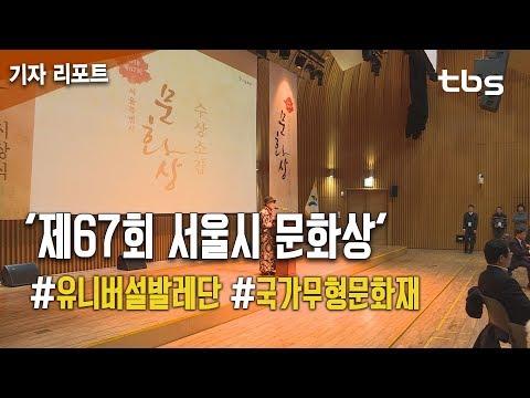 서울 문화예술 빛낸 13인…'제67회 서울시 문화상' [tbs]