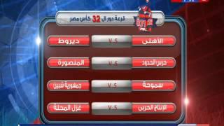 كورة كل يوم | شوف قرعة دور الـ 32 من كأس مصر..ومشوار الأهلي والزمالك بالبطولة