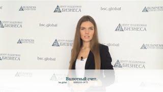 видео Что такое валютный счет? Как открыть валютный счет. Операции по валютным счетам