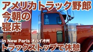 アメリカ長距離トラック運転手 今朝の寝床 トラックストップで休憩 in New Paris オハイオ州 【#389 2021-5-2】