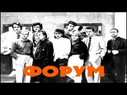 """""""ФОРУМ"""" Белая ночь (Второе издание) Магнитоальбом 1985"""