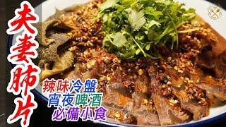 【夫妻肺片】夫妻廢片?辣味冷盤 宵夜啤酒 最佳拍檔 四川名菜 !-  Fuqi Feipian (Beef Organs in Sichuan Style)