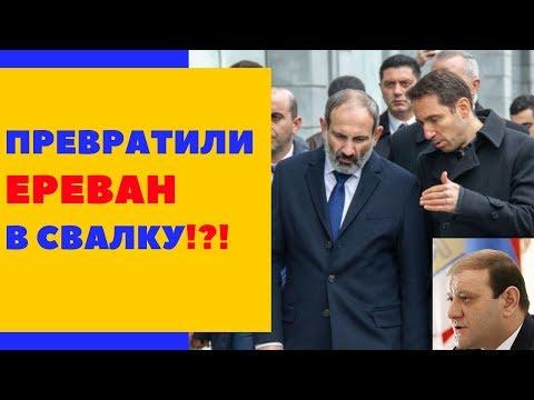 Երևանը զիբիլանո՞ց են դարձրել / Превратили Ереван в свалку?