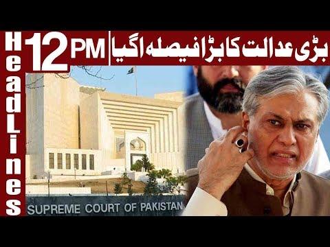 Courts Big Decision Against Ishaq Dar - Headlines 12 PM - 20 March 2018 - Express News