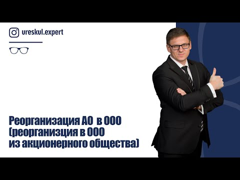 Реорганизация АО  в ООО (реорганизция в ООО из акционерного общества).