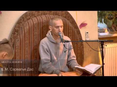 Шримад Бхагаватам 4.17.9 - Сарвагья прабху