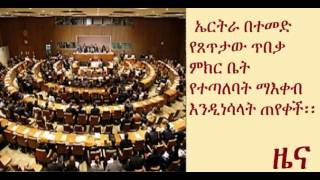 Eritrea Demanded the Lifting of what it Calls Politically Motivated Sanction