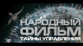 Народный фильм 2018 1 часть Тайны управления человечеством или разделяй и властвуй Россия Украина