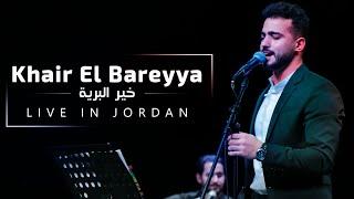 Khayr al bariyya - Mohamed Tarek live in Jordan | خير البرية - محمد طارق