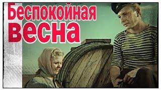 Беспокойная весна (1956)Комедия,Советские фильмы