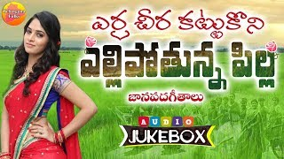 Erra Chera Kattukoni Ellipothunna Pilla | 6 Super Hit - Telugu Folk Songs | Telangana Folk Dj Songs
