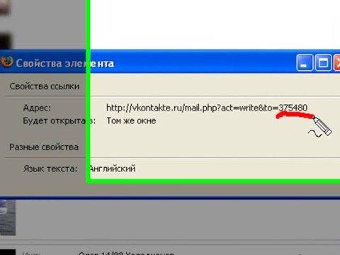 Как просматривать закрытые страницы вКонтакте.ру