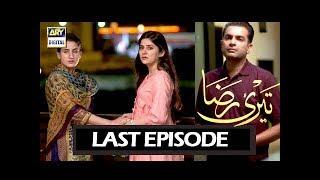 Teri Raza - Last Episode - 1st February 2018 - ARY Digital Drama