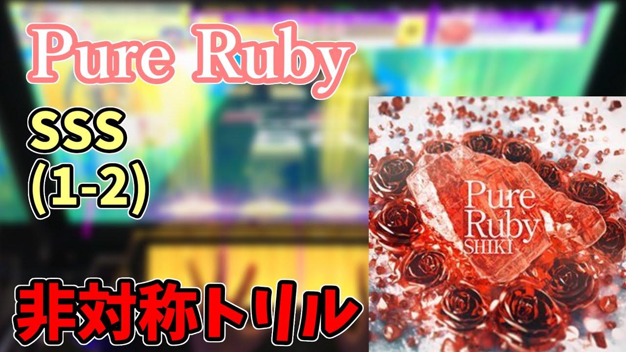 【チュウニズム】Pure Ruby SSS(1-2)