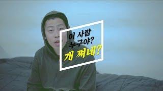 Waydi (웨이디) / 댄서리뷰 / 이사람누구야개쪄네