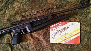 Рушниця ІЖ-60, повна збірка і розбирання [Live A. T.]