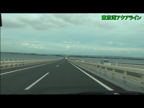 【HD 5.1ch】 アクアライン・富津岬ドライブ 「Tokyo Bay Aqua-Line Expwy ・ Futtsu Cape drive