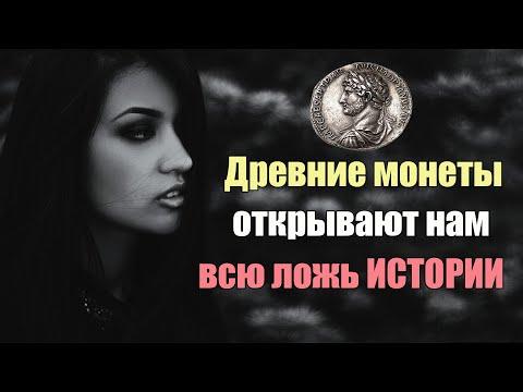 Древние монеты открывают нам всю ложь Истории | Сон Разума