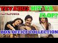 Yevadu 3 (Agnyaathavaasi) 2018 || Box office collection || Hit or Flop ||  Full movie hindi dubbed