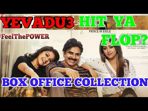 Yevadu 3 (Agnyaathavaasi) 2018 || Box office collection || Hit or Flop ||  Full movie hindi dubbed