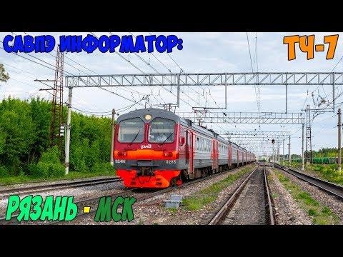 Информатор САВПЭ: Рязань - Москва Казанская