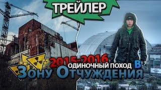 Одиночный поход МШ в ЧЗО. Трейлер / MSH's Illegal trip to Chernobyl Exclusion Zone. Trailer