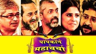 Popcorn Pe Charcha | 2016 MAHAcharcha | Nagraj Manjule | Mahesh Manjrekar | Sai Tamhankar