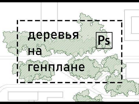 УРОК ДЕРЕВЬЯ НА ГЕНПЛАНЕ В ФШ