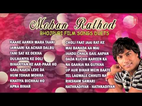 MOHAN RATHOD - BHOJPURI FILM SONGS DUETS Audio Songs Jukebox