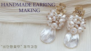 handmade earring making /비단향꽃무…