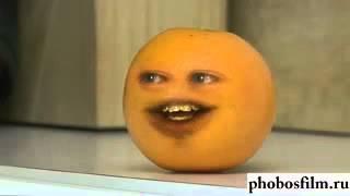 Надоедливый апельсин 1 эпизод
