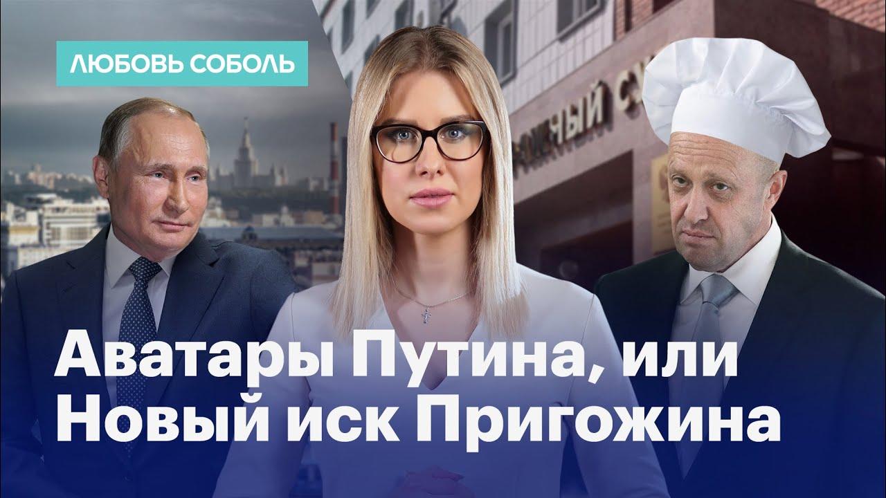 Аватары Путина, или Новый иск Пригожина