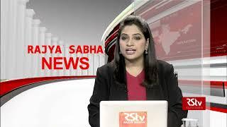 Rajya Sabha News   10:30 pm   July 26, 2021
