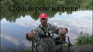 Рыбалка ФИДЕР Москва река