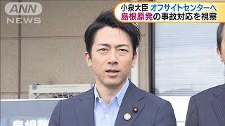 防災訓練前に 小泉大臣が島根原発の対応拠点を視察(19/10/28)